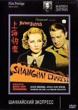 Новинки фильмов Шанхайский экспресс (Shanghai Express)
