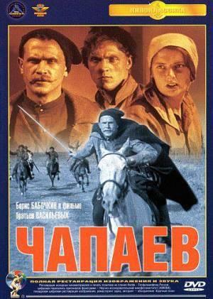 Обложка к фильму Чапаев
