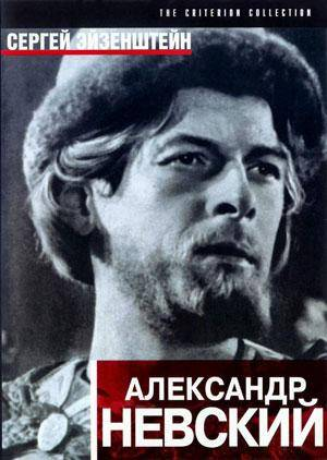 Новинки фильмов Александр Невский