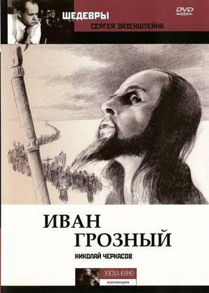 Кино Иван Грозный