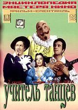Обложка к фильму Учитель танцев