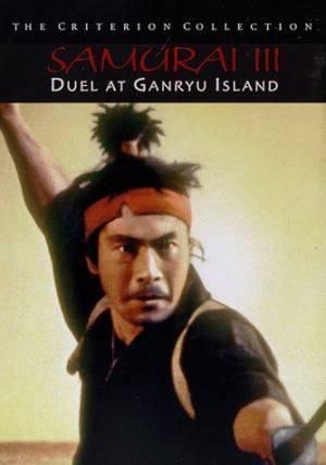 Про фильм Самурай 3: Поединок на острове (Miyamoto Musashi kanketsuhen: kettô Ganryûjima)