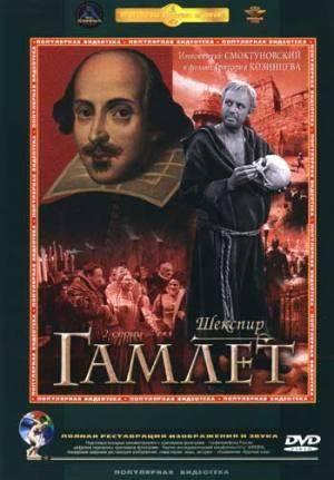 Новинки фильмов Гамлет