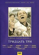 Кино Тридцать три