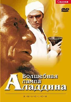 Обложка к фильму Волшебная лампа Аладдина
