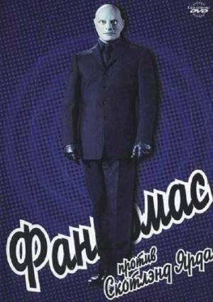 Обложка к фильму Фантомас против Скотланд-Ярда (Fantômas contre Scotland Yard)
