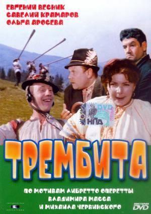 Обложка к фильму Трембита