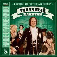 Новые фильмы  Табачный капитан