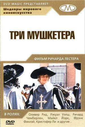 Кино Три мушкетера (The Three Musketeers)