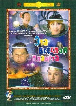 Лучшие фильмы   Эта веселая планета