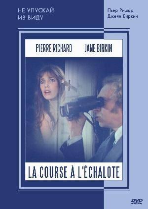 Новинки фильмов Не упускай из виду (Course à l'échalote, La)