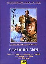 Про фильм Старший сын
