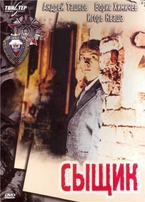 Кино Сыщик (Syshchik)