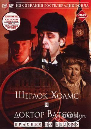Обложка к фильму Шерлок Холмс и Доктор Ватсон: Красным по белому