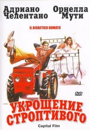 Обложка к фильму Укрощение строптивого (Bisbetico domato, Il)