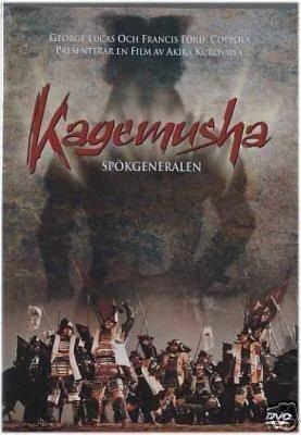 Про фильмы  Тень воина (Kagemusha)