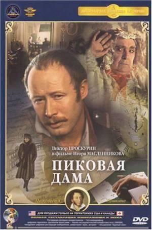О фильме Пиковая дама