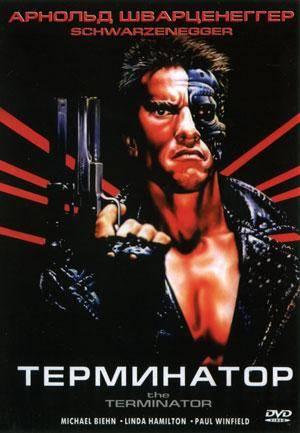Про фильмы  Терминатор (The Terminator)