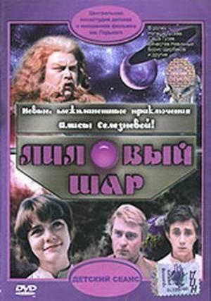 Новинки фильмов Лиловый шар