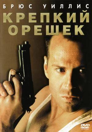 Кино Крепкий орешек (Die Hard)