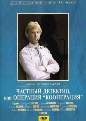 Обложка к фильму Частный детектив, или операция Кооперация