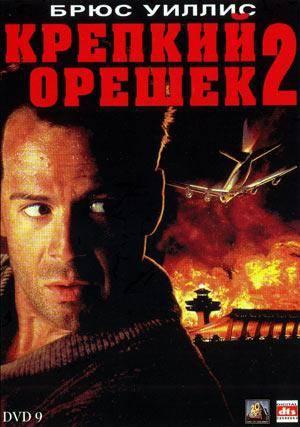 Обложка к фильму Крепкий орешек 2: Орешек покрепче (Die Hard 2)