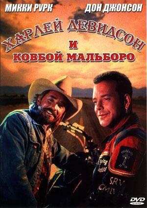 Скачать фильмы Харлей Дэвидсон и ковбой Мальборо (Harley Davidson and the Marlboro Man)