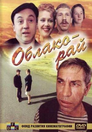 Киноафиша Облако-рай