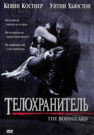 О фильме Телохранитель (The Bodyguard)