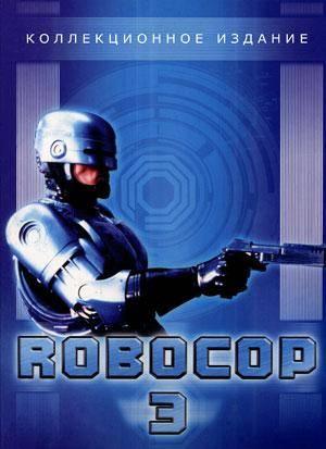 Про фильмы  Робот-полицейский 3 (RoboCop 3)