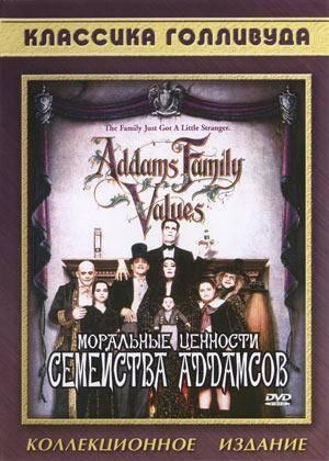 Обложка к фильму Ценности семейки Аддамсов (Addams Family Values)