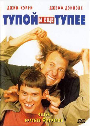 Кино Тупой и еще тупее (Dumb & Dumber)