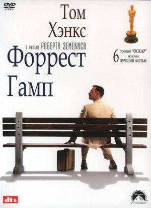 Том Хэнкс в кинофильме Форрест Гамп (Forrest Gump)