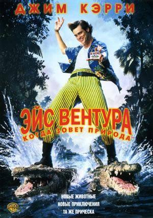 Киноафиша Эйс Вентура 2: Когда природа зовет (Ace Ventura: When Nature Calls)