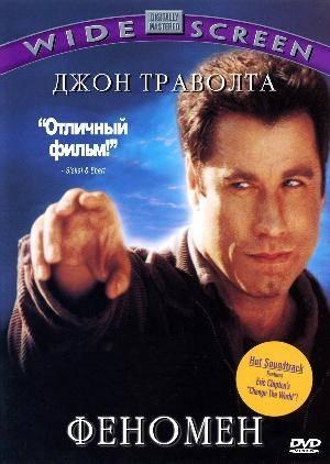 Обложка к фильму Феномен (Phenomenon)