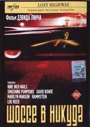Обложка к фильму Шоссе в никуда (Lost Highway)