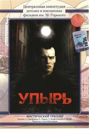 Обложка к фильму Упырь
