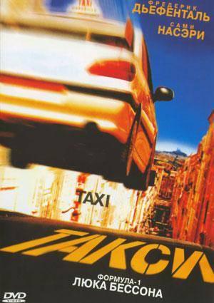 Кино Такси (Taxi)