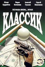Обложка к фильму Классик