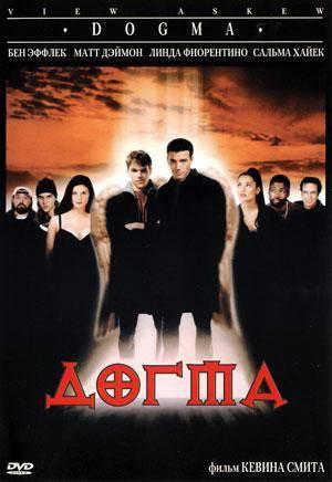 Киноафиша Догма (Dogma)