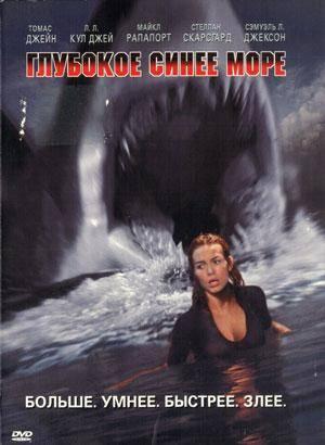 Обложка к фильму Глубокое синее море (Deep Blue Sea)