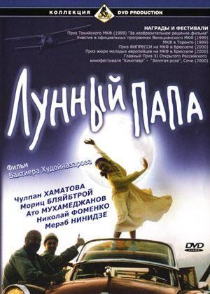 Новые фильмы  Лунный папа (Luna Papa)