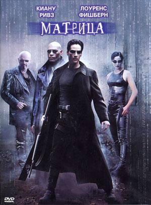 Кеану Ривз в фильме Матрица (The Matrix)