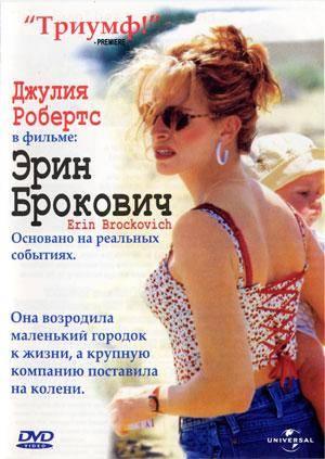 Лучшие фильмы   Эрин Брокович (Erin Brockovich)