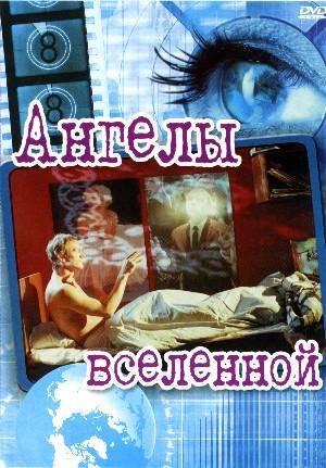 Обложка к фильму Ангелы вселенной (Englar alheimsins)