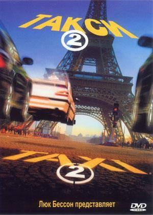 Обложка к фильму Такси 2 (Taxi 2)
