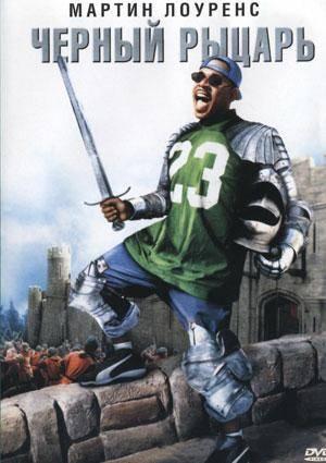 Киноафиша Черный рыцарь (Black Knight)