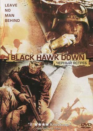 Киноафиша Черный ястреб (Black Hawk Down)