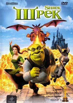 Обложка к фильму Шрек (Shrek)