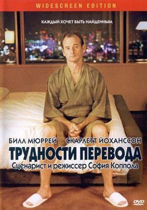 Новые фильмы  Трудности перевода (Lost in Translation)